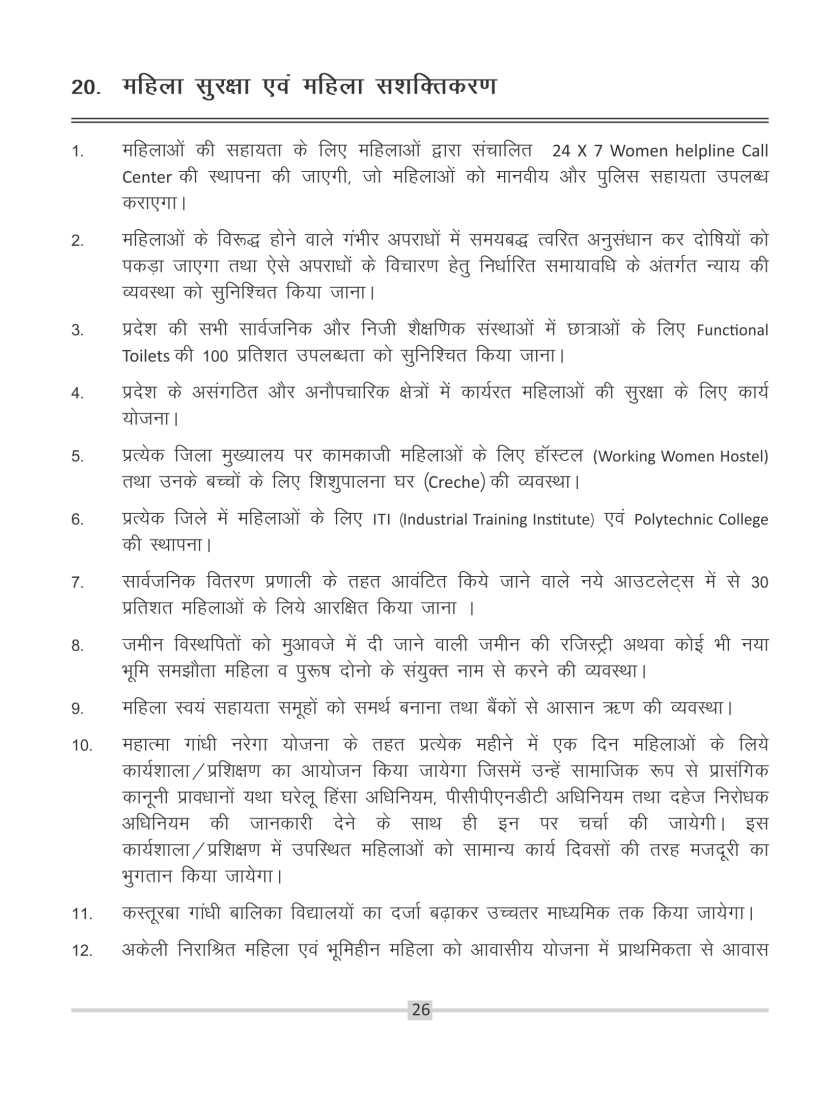 congress manifesto rajasthan 2018-29
