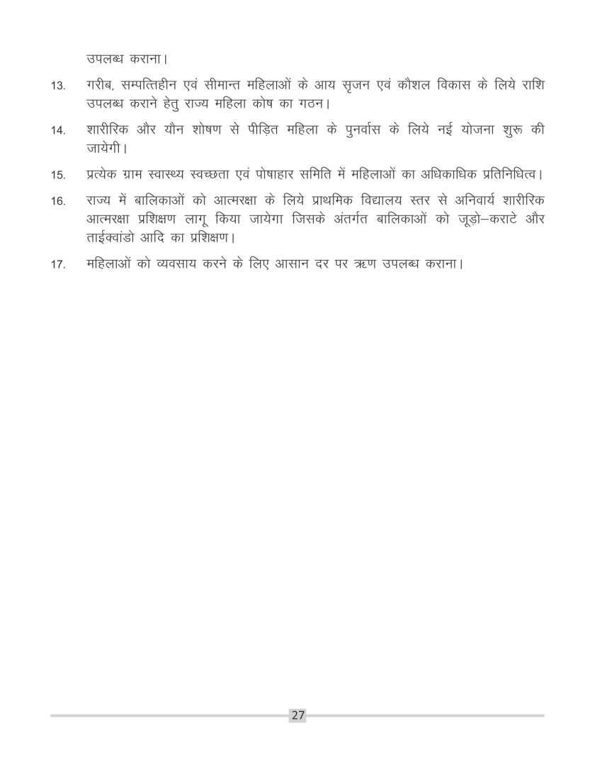 congress manifesto rajasthan 2018-30