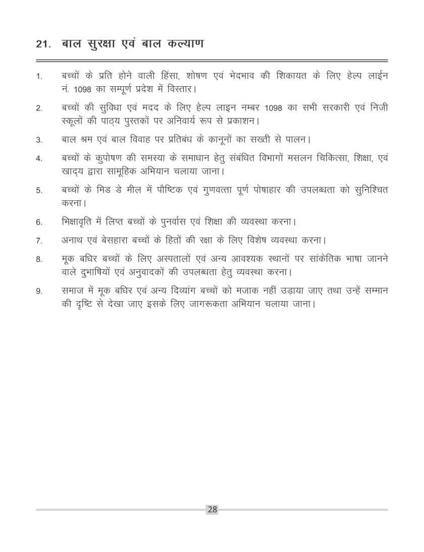 congress manifesto rajasthan 2018-31