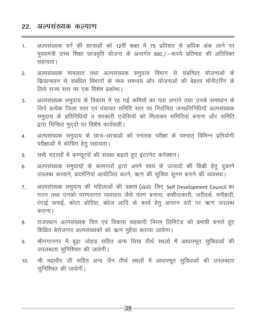 congress manifesto rajasthan 2018-32