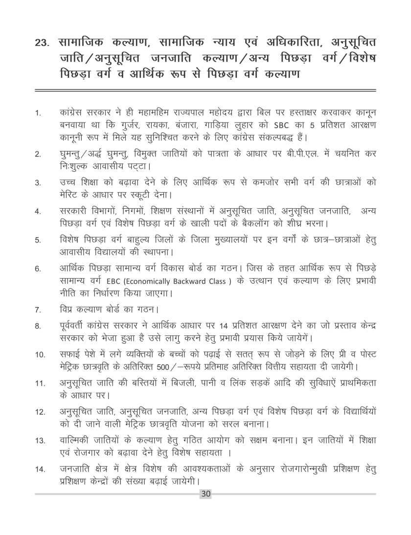 congress manifesto rajasthan 2018-33