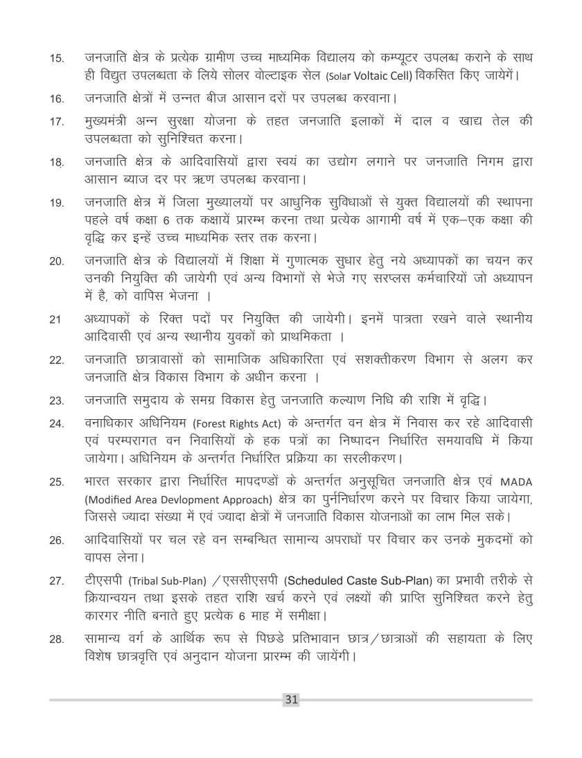 congress manifesto rajasthan 2018-34