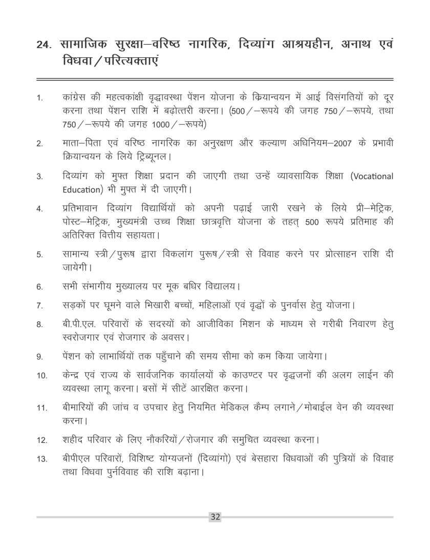 congress manifesto rajasthan 2018-35