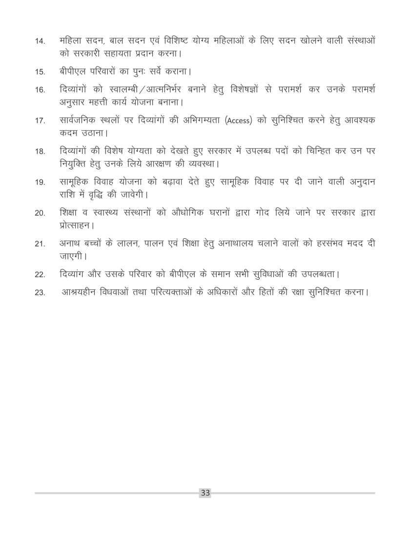 congress manifesto rajasthan 2018-36