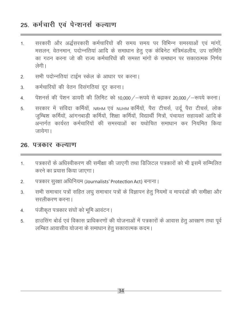 congress manifesto rajasthan 2018-37