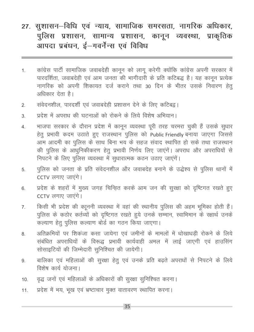 congress manifesto rajasthan 2018-38