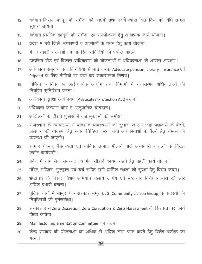 congress manifesto rajasthan 2018-39