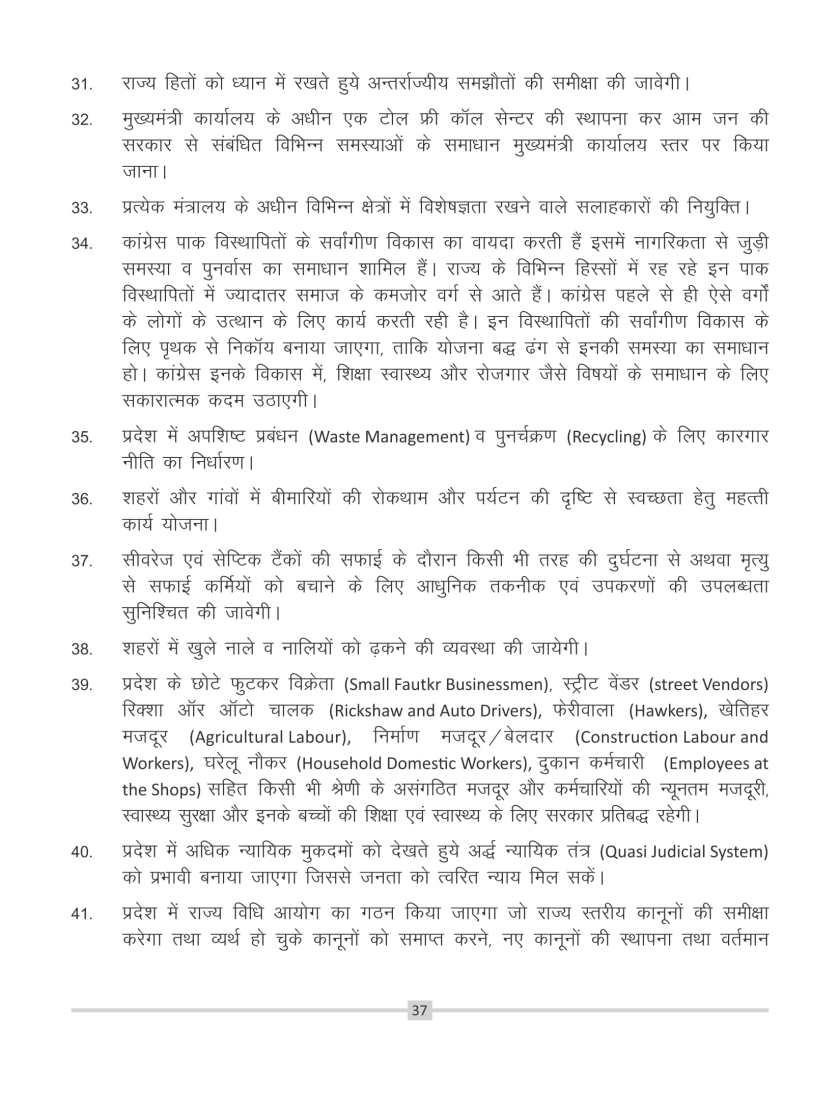 congress manifesto rajasthan 2018-40