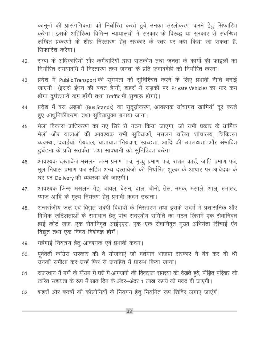 congress manifesto rajasthan 2018-41