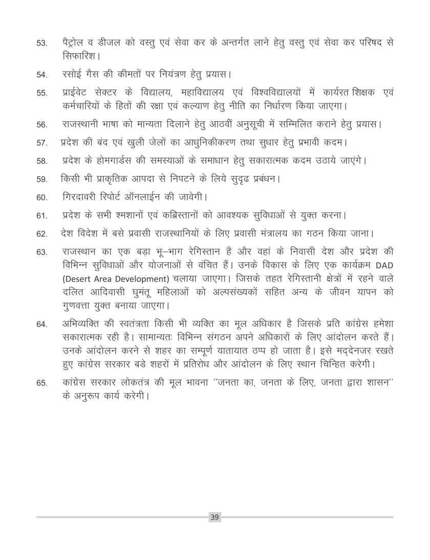 congress manifesto rajasthan 2018-42
