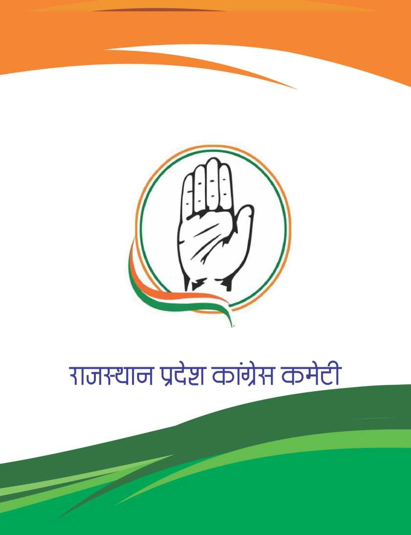 congress manifesto rajasthan 2018-43